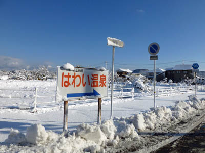 大雪のハワイ温泉(鳥取県)