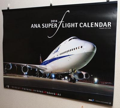 ANAスーパーフライトカレンダー2014の表紙はB747-400