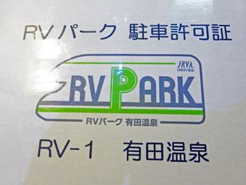 佐賀県有田のRVパーク有田温泉の利用許可証
