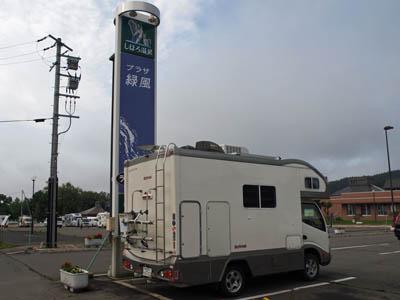 道の駅しほろ温泉のマックレーデイブレイク(キャンピングカー)