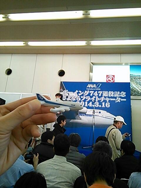 ANA b747-400 ジャンボ退役 箸置き