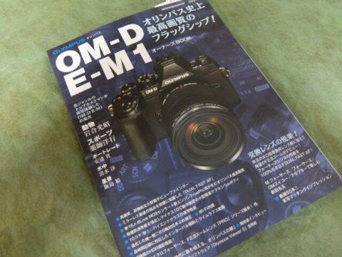 OM-D E-M1 オーナーズbook カメラマン