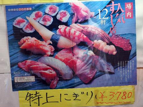築地場内磯寿司特上にぎりの看板