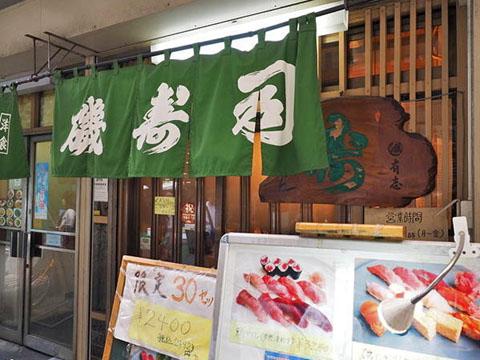 築地場内の磯寿司