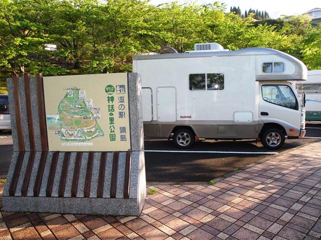道の駅霧島 神話の里公園 キャンピングカーデイブレイク