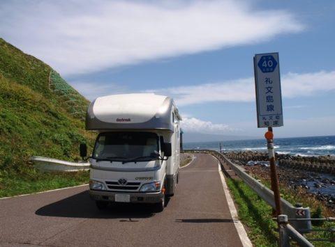 北海道礼文キャンピングカーデイブレイク