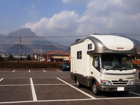 道の駅みずなし本陣ふかえから雲仙普賢岳を望む画像キャンピングカーデイブレイク