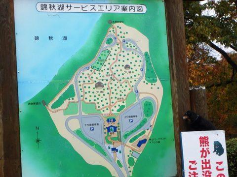 錦秋湖サービスエリア案内図とダックスフント熊に注意