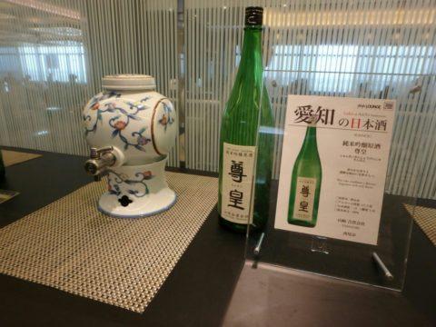 全日空ラウンジ日本酒コーナーで尊王を飲む