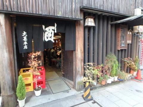 名古屋の有名居酒屋「大甚本店」の外観画像