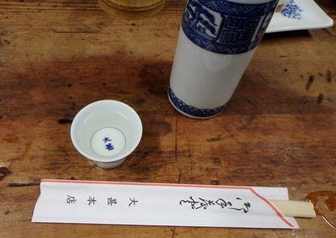 大甚の日本酒二号徳利とお猪口