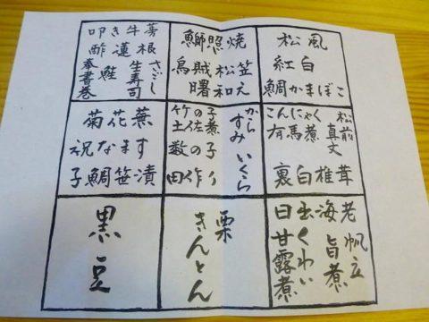 車内で食べた博多観山荘2人前おせちの手書き献立表