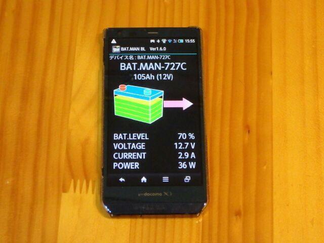 サブバッテリーモニターBAT.MANを取り付けFFヒーターを使用したデータ
