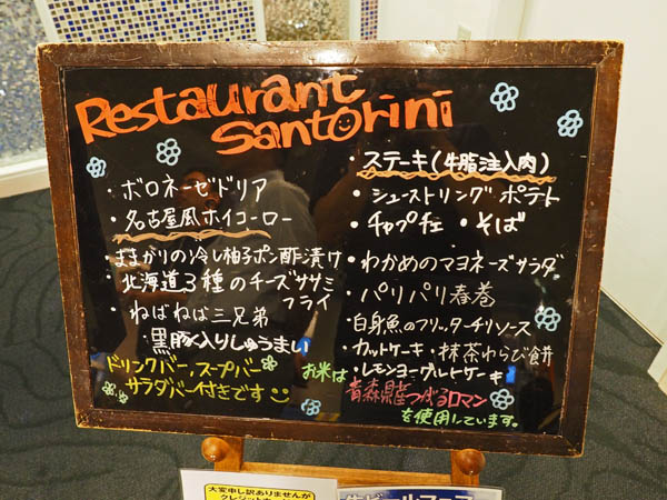 太平洋フェリーいしかりのレストランのメニュー