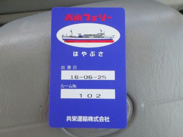 青函フェリー(共栄運輸)はやぶさのステートルームカードキー