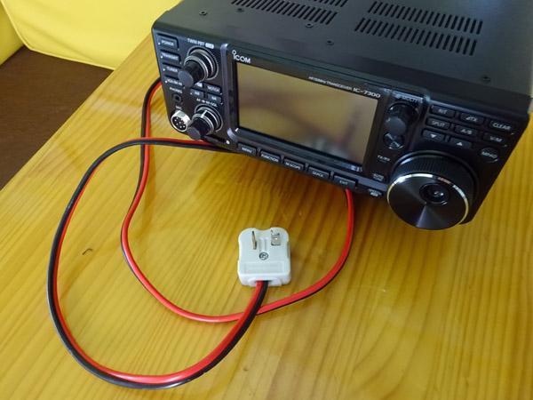 アイコムIC-7300電源ケーブルを改造し125Vのプラグを取り付けキャンピングカーで使用