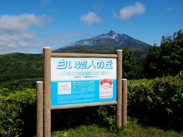 北海道利尻島観光スポット白い恋人の丘