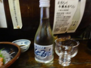 蝦夷の里で冷えた日本酒