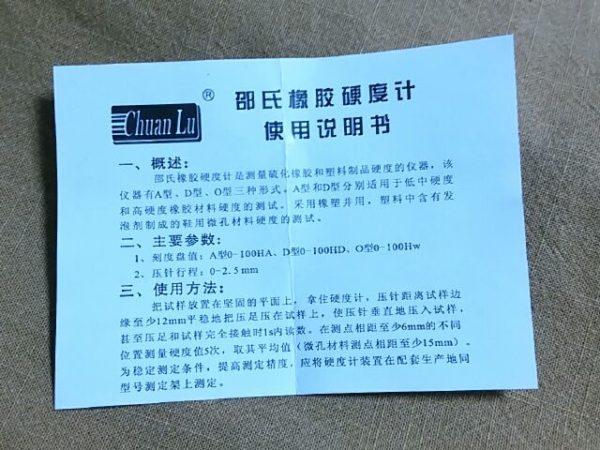 中国製ゴム硬度計の説明書は中国語のみ