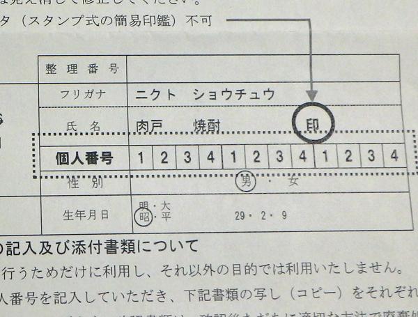 宮崎県都城市ふるさと納税の記入例「肉戸焼酎」