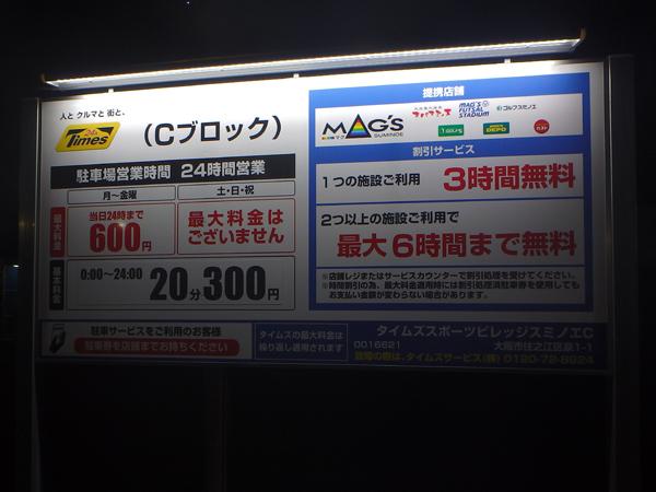 大阪住之江区スパスミノエの駐車場料金