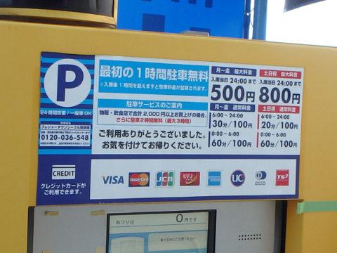 りんくうタウンシークルの駐車場料金表