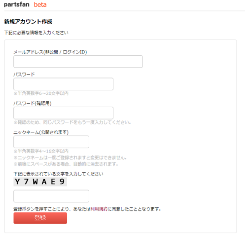 partsfanのアカウント登録画面