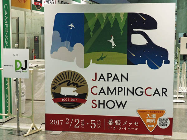 ジャパンキャンピングカーショー2017看板