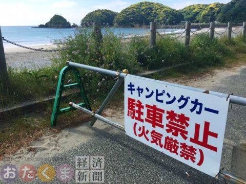 駐車禁止看板 / 画像・おたくま経済新聞編集部撮影