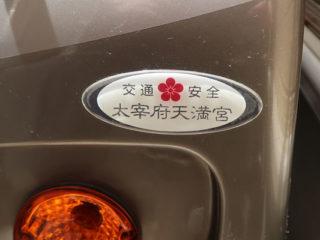 太宰府天満宮の交通安全ステッカー
