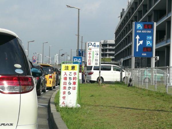 羽田空港駐車場の行列