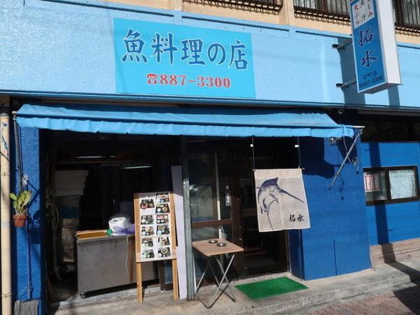 安里にある魚料理の店拓水