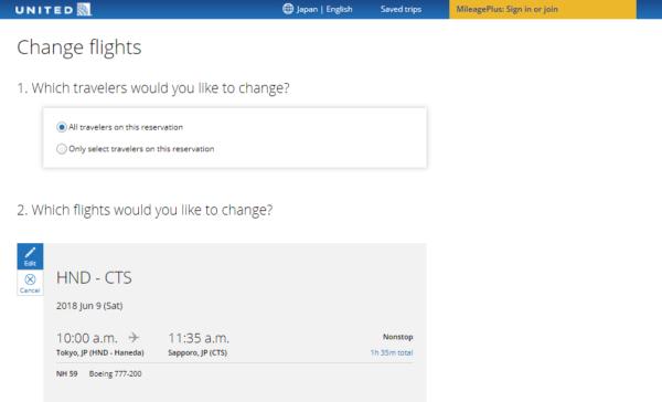 ユナイテッド航空の変更画面