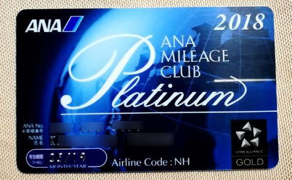 ANAプラチナ事前サービス2018カード