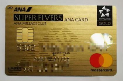 スーパーフライヤーズカード、Master/ゴールド