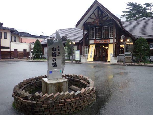 山梨県小菅村の温泉「小菅の湯」の画像