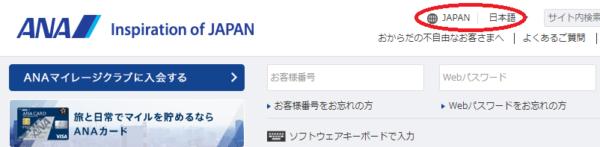 ANAホームページ海外サイトへの移動