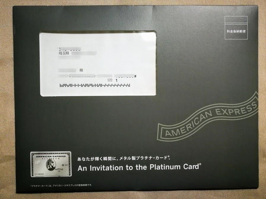 アメックスから届いたプラチナカードのインビテーション封筒
