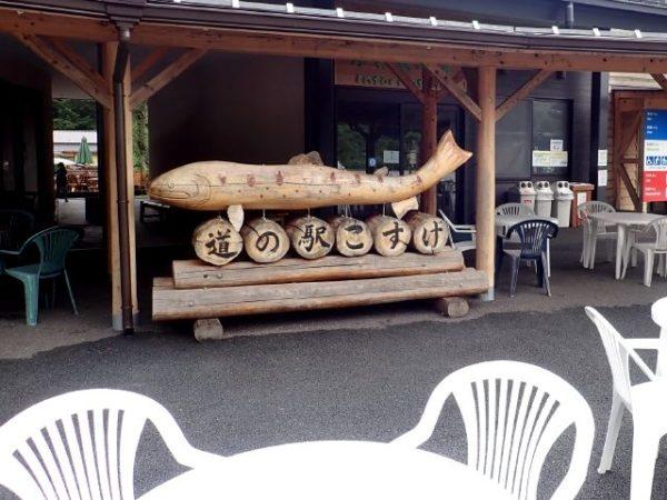 道の駅こすげの魚のオブジェ
