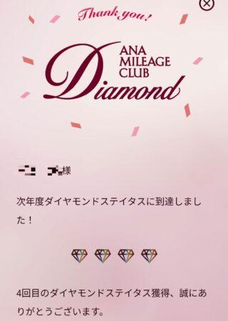 ANAダイヤモンド達成おめでとう画面