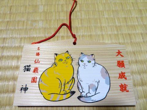仙厳園猫神社の猫絵馬を購入