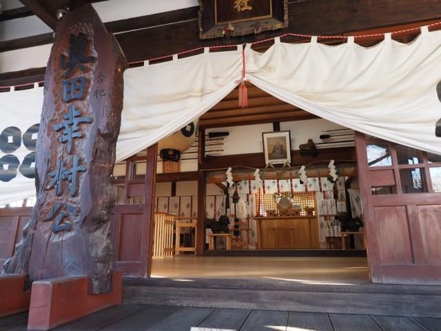 幸村公を祀る真田神社