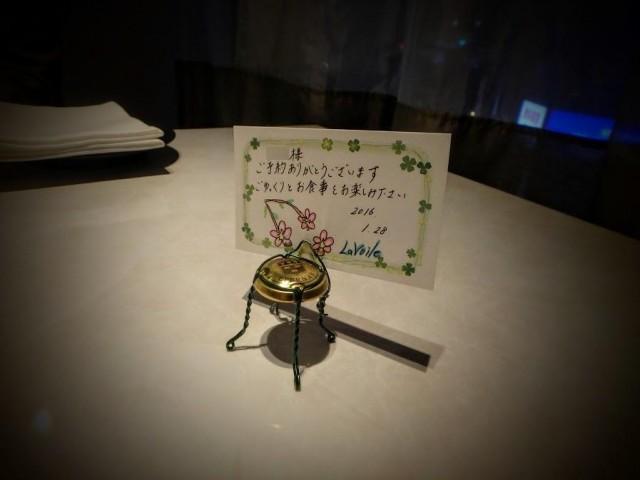 浦和のフレンチ、ラ ヴォワールのウエルカムメッセージ