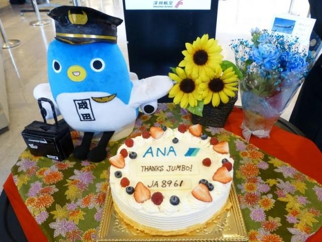 ANAボーイング747退役記念フライトの出発地である成田空港に飾られたケーキ