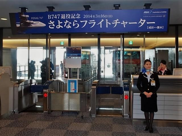 全日空B747退役記念チャーターフライト成田空港のゲートと看板