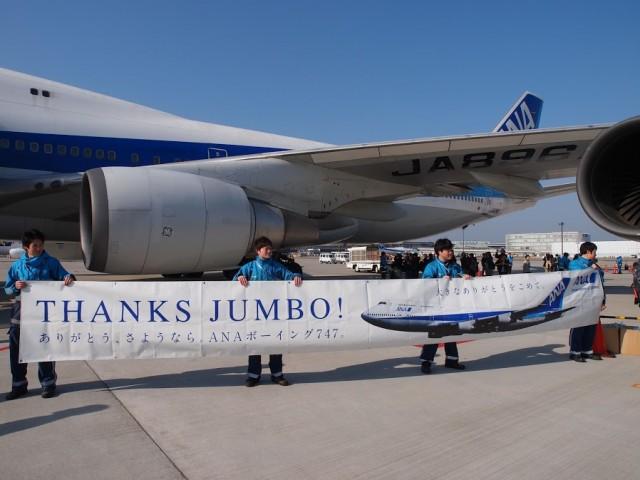 機体の前にはサンクスジャンボの横断幕が。全日空ボーイング747退役記念さよならフライトチャーター成田空港でB747-400の撮影会